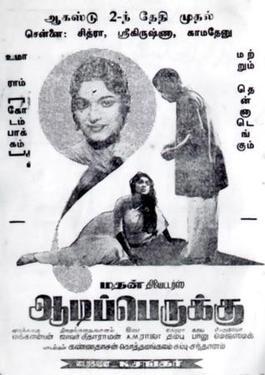 Idhuthan Ulagama Tamil & English Song lyrics