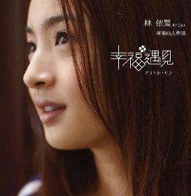 <i>Blissful Encounter</i> album by Ariel Lin