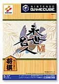 Eisei Meijin VI