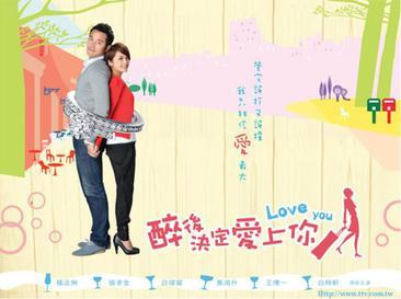 Love You (TV series) - Wikipedia