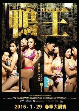 The Gigolo full movie (2015)