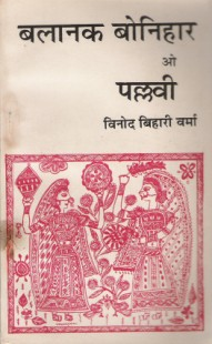 book by Binod Bihari Verma