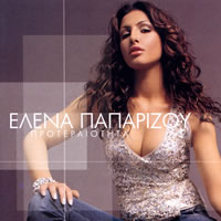 <i>Protereotita</i> 2004 album by Elena Paparizou