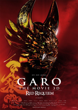 Garo Red Requiem: La pelicula