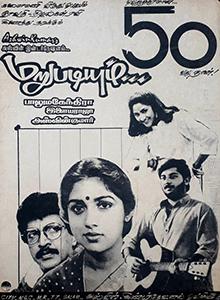 <i>Marupadiyum</i> 1993 film by Balu Mahendra