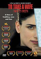 2004 film directed by Ronit Elkabetz and Shlomi Elkabetz