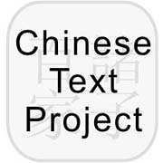 Chinese Text Project digital library