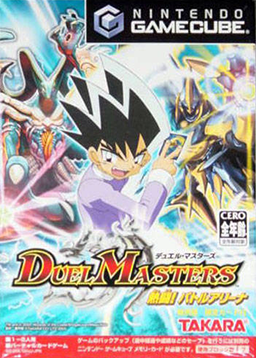 Duel Masters Coverart.png
