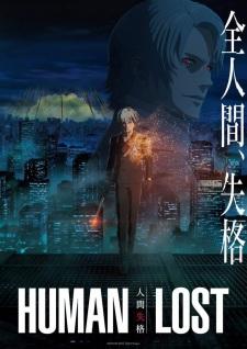 Human Lost Wikipedia