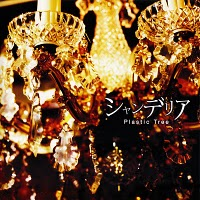 Chandelier (Plastic Tree album) - Wikipedia