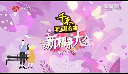 jiangsu dating show)