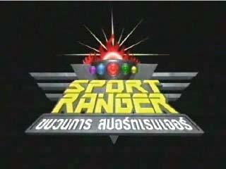 http://upload.wikimedia.org/wikipedia/en/7/74/SportRangerLogo.jpg