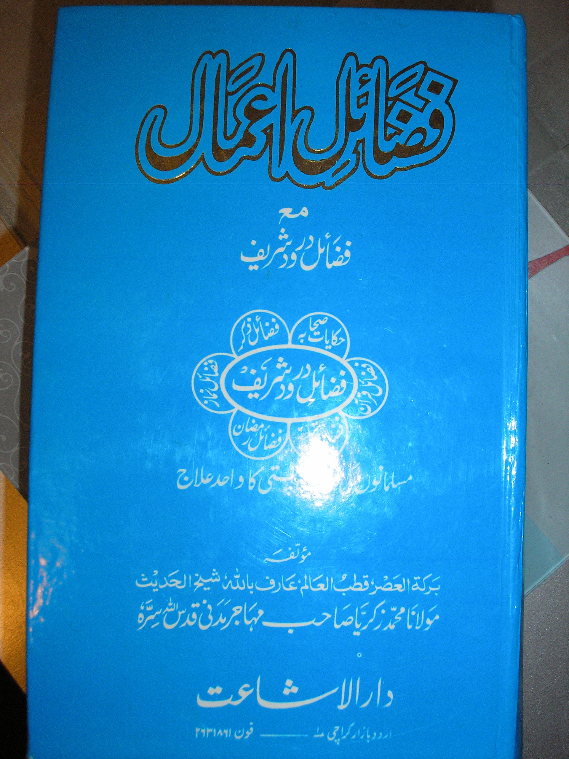 fazail e amal in english ebook