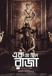 Ek Je Chhilo Raja film poster.png
