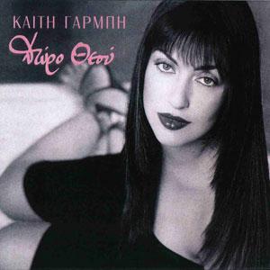 <i>Doro Theou</i> 1999 studio album by Katy Garbi