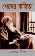 <i>Shesher Kabita</i> novel by Rabindranath Tagore