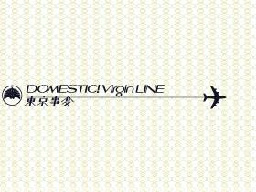 Domestic! Virgin Line
