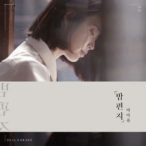 Through the Night (IU song) Song by IU