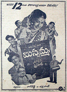 <i>Missamma</i> 1955 film directed by L. V. Prasad