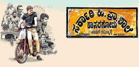 Sarkari Hi  Pra  Shaale, Kasaragodu, Koduge: Ramanna Rai - Wikipedia