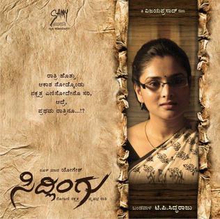 <i>Sidlingu</i> 2012 film by Vijaya Prasad