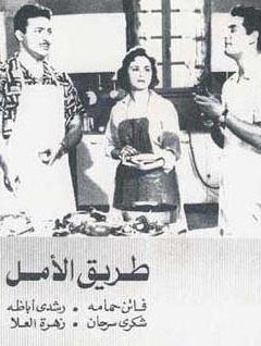 <i>The Road of Hope</i> (film) 1957 film by Ezzel Dine Zulficar