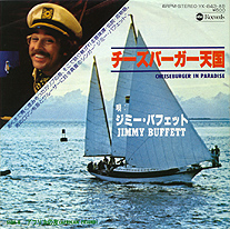 翻唱歌曲的图像 Cheeseburger in Paradise 由 Jimmy Buffett