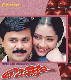 <i>Ishtam</i> (2001 Malayalam film) 2001 film by Sibi Malayil