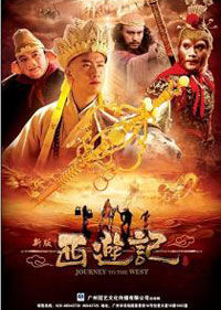 <i>Journey to the West</i> (2010 TV series) 2010 Chinese television series