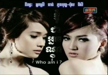 Cambodian Lesbian 101