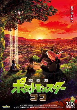 Pocket Monsters The Movie Coco Wikipedia