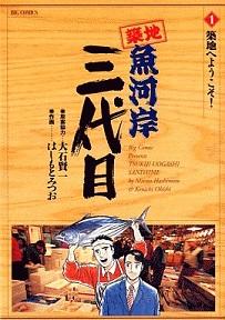 <i>Tsukiji Uogashi Sandaime</i>