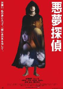 <i>Nightmare Detective</i> 2006 film by Shinya Tsukamoto