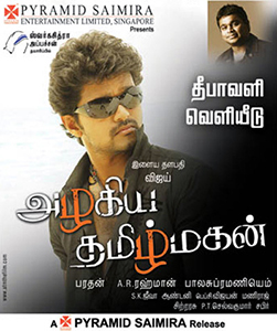 tamil movies songs download 2012