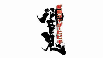 Kamen Rider Hibiki Wikipedia