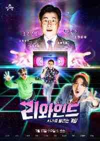 Rewind (South Korean TV series) - Wikipedia