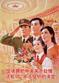 "This poster reads ""Firmly support the decision of the Central Committee to deal with the illegal organization of Falun Gong""."