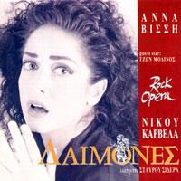 <i>Daimones</i> 1991 soundtrack album by Anna Vissi
