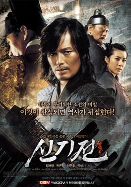 File:The Divine Weapon film poster.jpg