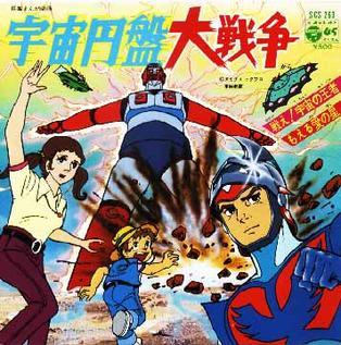 <i>Uchu Enban Daisenso</i> 1975 animated short film directed by Yūgo Serikawa