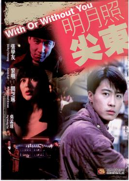 With or Without You (1992 film) Quotes