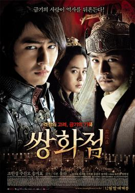 File:A Frozen Flower film poster.jpg