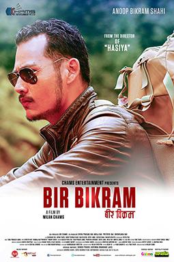Bir Bikram Wikipedia