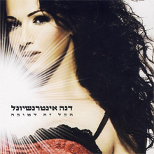 Dana International - Hakol Ze Letova.jpg