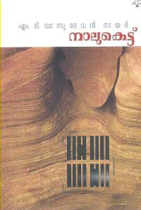 malayalam kambi novel full pdf download