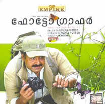 Photographer (Malayalam film).jpg