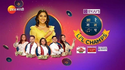 Sa Re Ga Ma Pa Marathi L'il Champs - Wikipedia