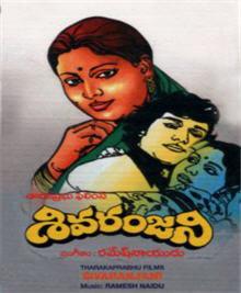 <i>Sivaranjani</i> (1978 film)