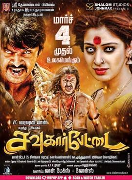 Image Result For S Tamil Movie