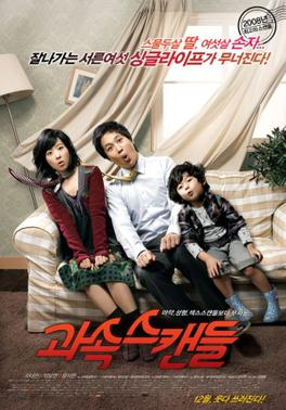 Scandal Maker (2016)